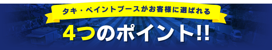 タキ・ペイントブースがお客様に選ばれる4つのポイント!!