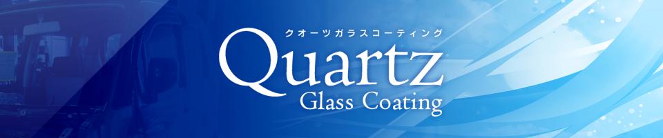 クオーツガラスコーティング